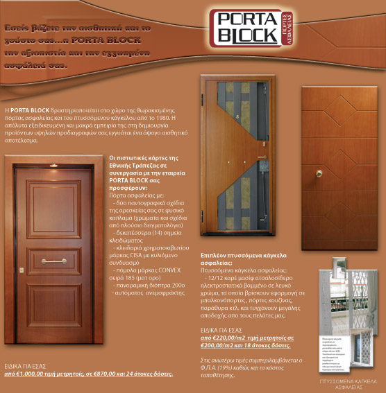 Porta Block brochure - Inside