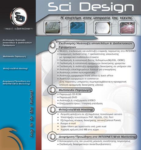 Sci Design Studio brochure front