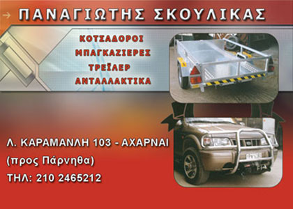 Skoulikas business card
