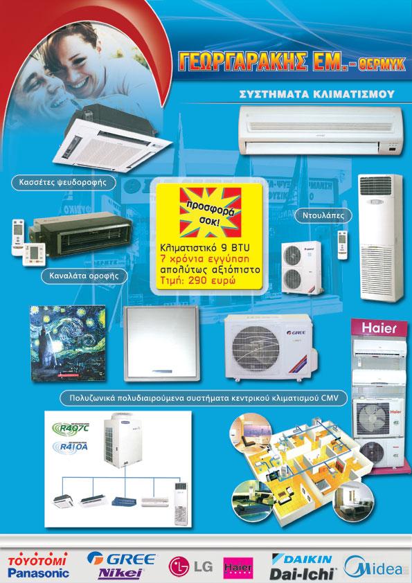 Thermyk brochure